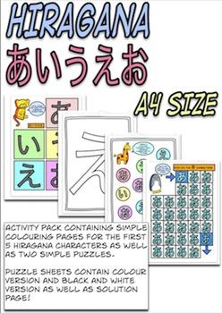 Japanese Hiragana Coloring Sheets A I U E O あいうえお