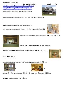 Japanese House Research and practice test