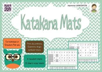 Japanese : Katakana Mats