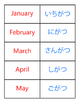Japanese Months Flashcards (Hiragana and Romaji)
