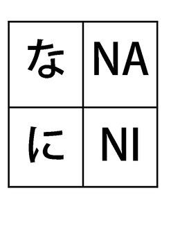 Japanese NA-NO and HA-HO Printable Hiragana Flashcards