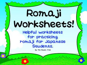 Japanese Romaji Practice Sheets ローマ字の練習