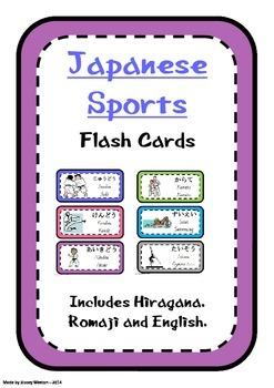 Japanese Sports Flashcards