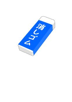Japanese stationery flashcards
