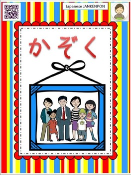 KAZOKU: a unit for teaching about FAMILY, in Japanese.