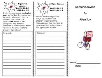 Kamishibai Man Trifold/ 3rd Grade Journeys HMH Coomon Core