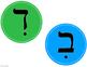Kazzow! Hebrew Chiriq Activity (Swat the Chiriq)