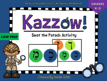 Kazzow! Hebrew Patach Activity (Swat the Patach)