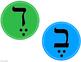 Kazzow! Hebrew Segol Activity (Swat the Segol)