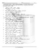Kitchen Cookware and Utensils Spelling Challenge Worksheet
