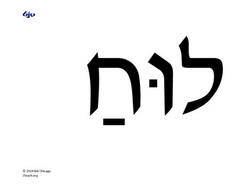 Label Your Classroom in Hebrew