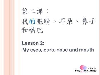 Learn Chinese 02 - My Eyes Ears Nose Mouth