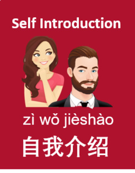 Learn Chinese Characters by yourself