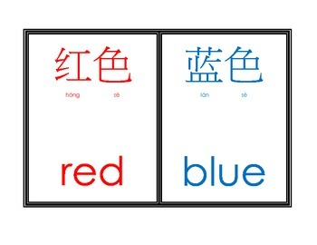 Learning Chinese - colors