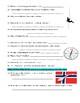 Man vs Wild Norway (video worksheet)
