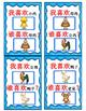 """Mandarin Chinese Animal unit """"I like, who likes"""" game set"""