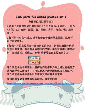 Mandarin Chinese Body parts words writing with different m