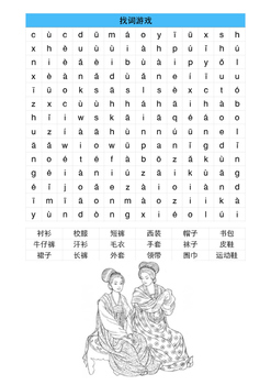 Mandarin Chinese Clothes Pinyin Wordsearch