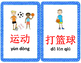 Mandarin Chinese Sports unit flashcards 运动单元词卡