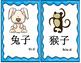 Mandarin Chinese animal flashcards set I 动物词卡(大,小)