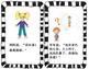 Mandarin Chinese body parts book 猜猜我是谁