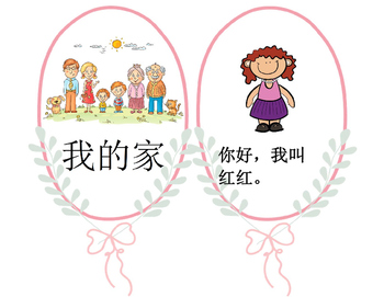 "Mandarin Chinese book ""I love my family"" package (include"