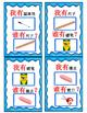 "Mandarin Chinese classroom object unit ""I have...who has"""