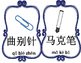 Mandarin Chinese classroom objects flashcards big size 2 文
