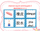 Mandarin Chinese classroom objects matching card game set