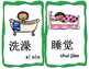 Mandarin Chinese daily routine flashcards 中文日常活动词卡
