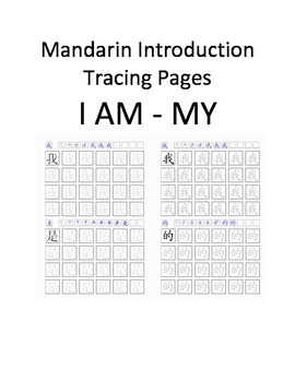 Mandarin Introduction  Tracing Pages I AM - MY