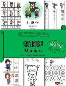 Manners Pre-K/Kindergarten FULL Pack (English with Traditi