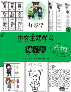 Manners Pre-K/Kindergarten FULL Pack (Simplified Chinese w