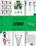 Manners Pre-K/Kindergarten FULL Pack (Traditional Chinese