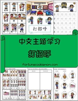 Manners Pre-K/Kindergarten Pack (Simplified Chinese)