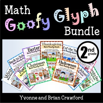 Math Goofy Glyph Bundle - (2nd Grade Common Core)