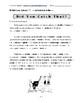 Mi Vida Loca Episode 11 Study Guide
