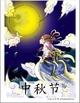 Mid-Autumn Festival Pre-K/Kindergarten Pack (Simplified Chinese)