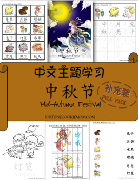 Mid-Autumn Festival Theme FULL Pack (English with Simplifi