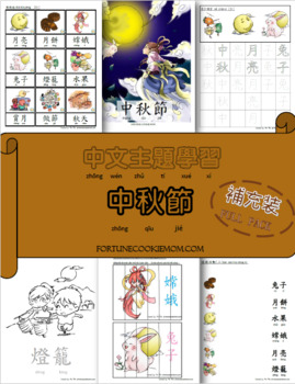 Mid-Autumn Festival Theme FULL Pack (Traditional Chinese w