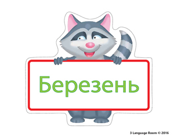 Months of the Year. Animal Themed.  Ukrainian