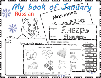 Months of the Year. January. Flipbook. Russian