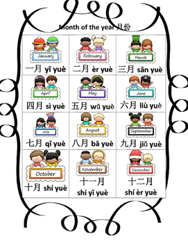 Mandarin Chinese months of the year flashcards (students r