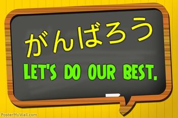 Motivational Japanese poster
