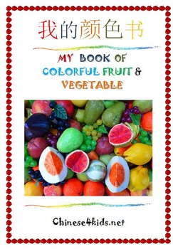 My Colorful Fruits and Vegetables -- A Chinese Learning Ma