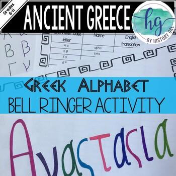 Ancient Greece: Greek Alphabet Bell Ringer Activity