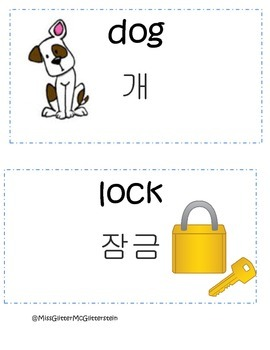 My Name is Yoon - Spelling Flash Cards in Korean and English