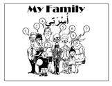 Arabic family vocabulary- أُسْرَتِي