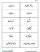 NUMBERS -100 PRACTICE (ARABIC 2015 EDITION)