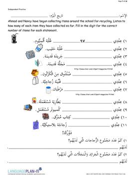 NUMBERS -100 PRACTICE (ARABIC-HINDI  2015 EDITION)